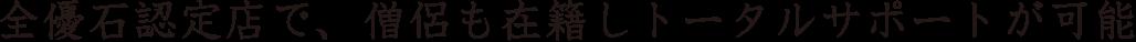 全優石認定店で、僧侶も在籍しトータルサポートが可能