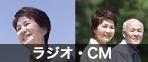 ラジオ・CM
